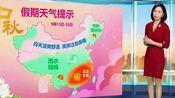 北方降雨又降温!中央气象台-中秋假期,9月13日-15日天气预报