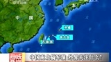 部署88式导弹,日本要双面封锁宫古海峡!让行径此处的中国舰艇必死