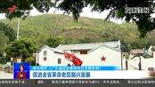 全面发展!振兴全省革命老区,大力发展农村集体经济