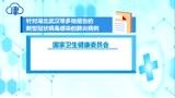 【津云微视】什么是冠状病毒?有哪些症状?如何预防?这条视频全说明白了!