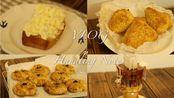 料理日记#17 慢热治愈/请安静享受这个下午 | 咸蛋黄肉松司康 | 粒粒核桃酥 | 柠檬奶油磅蛋糕 | 港式鸳鸯
