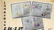 【wei马仔的手账生活】vol.8/2.26-2.29