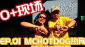 『0+现场』EP 01 MCHOTDOG熱狗 杭州巡演记(预告片)