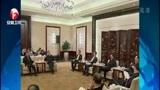 [安徽新闻联播]长三角三省一市主要领导座谈会在上海召开
