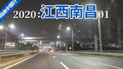 【2020辞职四省自驾穿越vlog#6】 | 初到南昌,经济发展一般