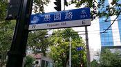 【走在上海】愚园路,优秀历史建筑,文化名人墙。台风第二天刮大风,还是可以逛到很开心的一条街。复习近现代史,看各国建筑风格,体验城市公共设施设计细节。总也不觉累。