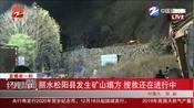 突发!丽水松阳县发生矿山塌方,3人失联,搜救仍在紧急进行