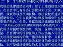 司法实务44-自考视频-西安交大-要密码到www.Daboshi.com