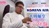 Korean air大韩航空Boeing777 Economy class 飞行体验 東京-仁川-沈阳 tokyo-shenyang