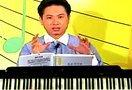 钢琴键盘基础教程06-46<www.wsd114.com>