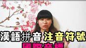 台灣人學習漢語拼音很困難嗎?注音符號怎麼打字?聊聊國際音標、漢語拼音、注音符號!