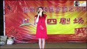 扬州广陵乡韵艺术团扬剧《罗帕记》美女演唱