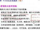 工程结构抗震与防灾30-视频教程-东南大学-要密码请到www.Daboshi.com