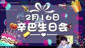 【辛巴2019.02.16】辛巴生日会,300W人盛况,gdx生日快乐