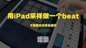 未购买任何音色插件,5分钟用iPad全采样制作Boombap Beat【vloG009】