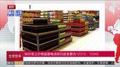[北京您早]标价签上价格监督电话即日起变更为12315、12345