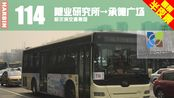 【冰城雪景HD#90】哈尔滨公交114路(半夜景)POV(糖业研究所→承德广场)