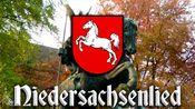Niedersachsenlied[下萨克森之歌][下萨克森州歌][+英语歌词]