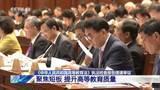 《中华人民共和国高等教育法》执法检查报告提请审议:聚焦短板 提升高等教育质量