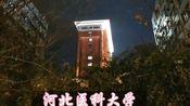 我的河北医科大学