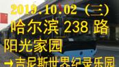 [2019.10.02(三)]哈尔滨238路POV(阳光家园→吉尼斯世界纪录乐园)