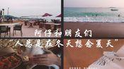 【李子园】人总会在冬天回忆夏天 想回斯里兰卡的海边吹风