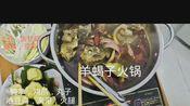 【羊蝎子火锅】冬天还有比吃一顿火锅更美好的事情吗!?来看一看吃羊蝎子火锅要准备些什么吧