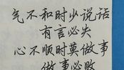 b站田英章行书42页打卡day81句子练习+复习