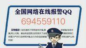 网上报警平台官网 网上被骗报警中心