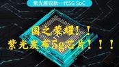 最新消息!2020年2月26日紫光发布国产6nm 工艺5g处理器虎贲T7520