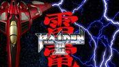《雷电3》22分 24秒 最速通关speedrun Raiden III Any% in 22m 24s