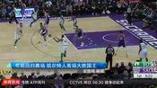 [NBA]布朗回归赛场_凯尔特人客场大胜国王(新闻)
