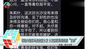 蒋劲夫起诉乌拉圭前女友 女方晒蒋妈妈短信回击