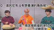 【NCT】提问渽民有什么想要演的角色吗?jeno:南宫珉前辈的亲儿子(队友认证!拿嘟认证!)