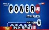 [今日亚洲]美国15亿美元彩票头奖公布中奖号码 谁是幸运儿?