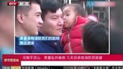 河南平顶山:男童坠井被救 几天后亲吻消防员致谢