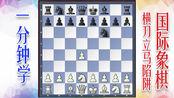 第十季:1分钟学国际象棋