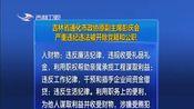[吉林新闻联播]吉林省通化市政协原副主席彭庆会严重违纪违法被开除党籍和公职