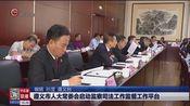 [贵州新闻联播]遵义市人大常委会启动监察司法工作监督工作平台