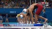 中国游泳运动员陈欣怡药检阳性 天天体育 160812