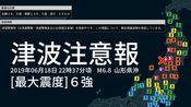 [速報]【最大震度6強】山形県沖 M6.8 深さ10km 津波注意報 2019年06月18日 22時37分頃(1)