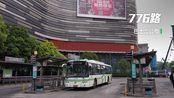 [连接徐泾与市区 记忆中的中卫线] 巴士二公司 776路 联民路方向 前方展望 [RH.POV]