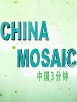中国三分钟[2021]