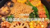 杨国福麻辣烫好吃的秘密原来是它!好吃自己动手!