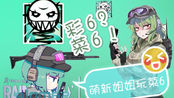 【彩虹6号】萌新姐姐的彩6欢乐时光 院长BonBonLeee第十七期】姐妹们 冲!l:D