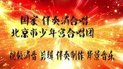 《国家》 伴奏消合唱 北京市少年宫合唱团 BGM音乐歌曲消音伴奏RaP pr视频去人声剪辑 音乐剪辑 截音乐 MV制作 高品质伴奏 扒带 led背景音乐 表演节