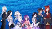 【冥瓔】七彩的微風 ft 秀真、★鬼紗、無玥Natsuki、桐雨Kiriu、君陌、白淵