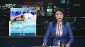 【央视报道】国际体育仲裁法庭裁决:孙杨被禁赛八年