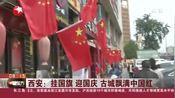 西安:挂国旗 迎国庆 古城飘满中国红