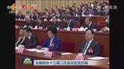 2019全国两会特别报道--全国政协十三届二次会议在京开幕